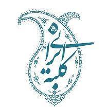 صنایع دستی کلبه ایرانی